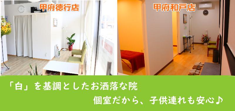 甲府徳行店、甲府和戸店の院内は白を基調とし、綺麗な雰囲気です