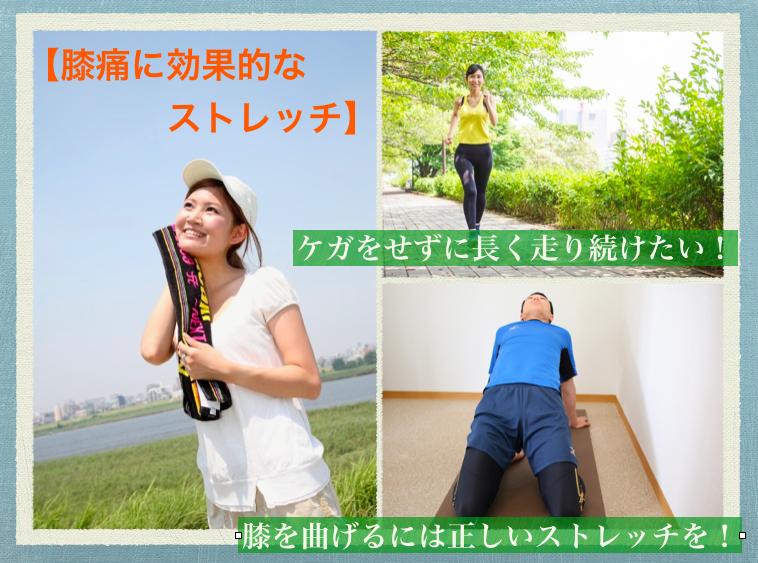 膝痛に効果的なストレッチを紹介
