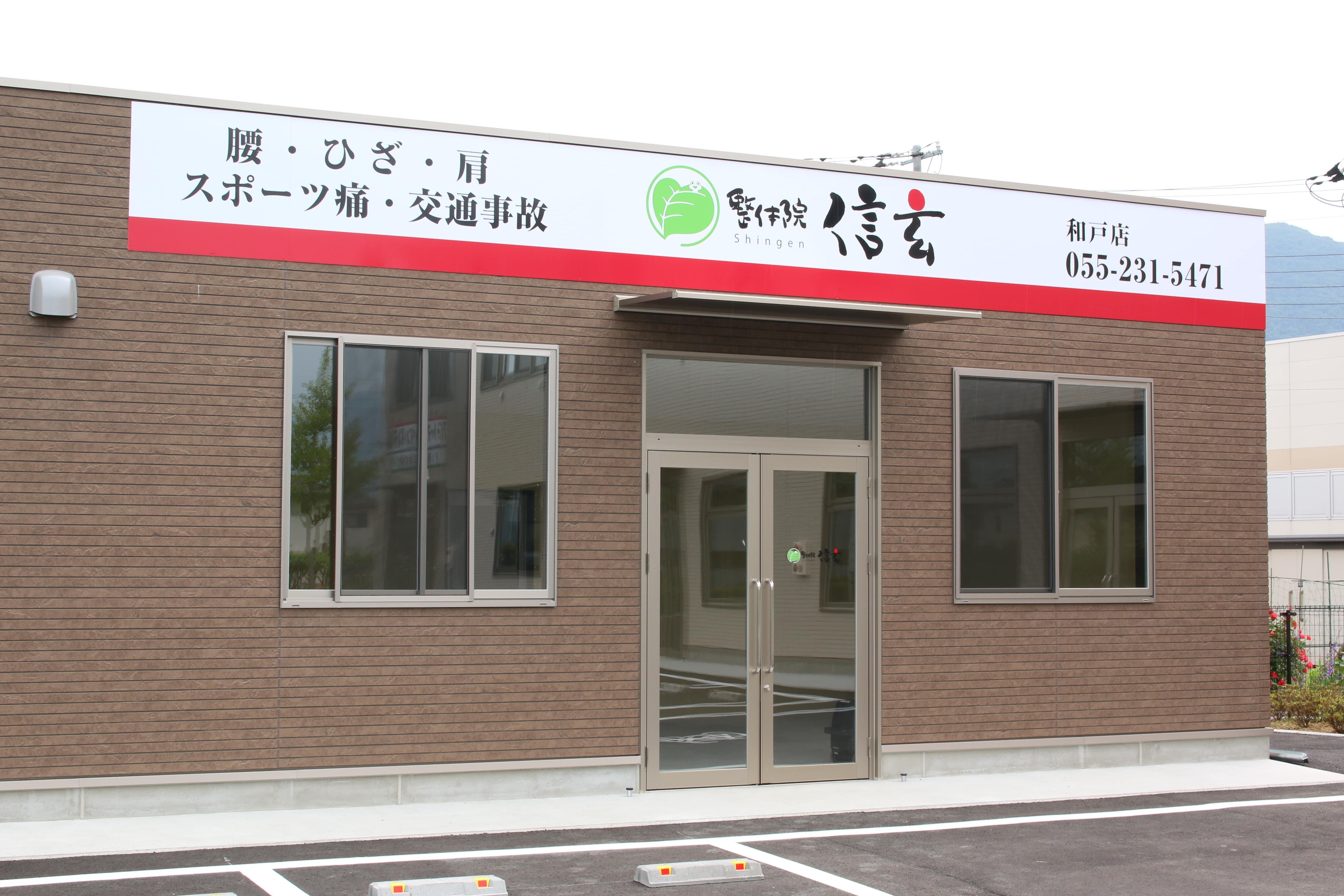 甲府和戸店の外観写真