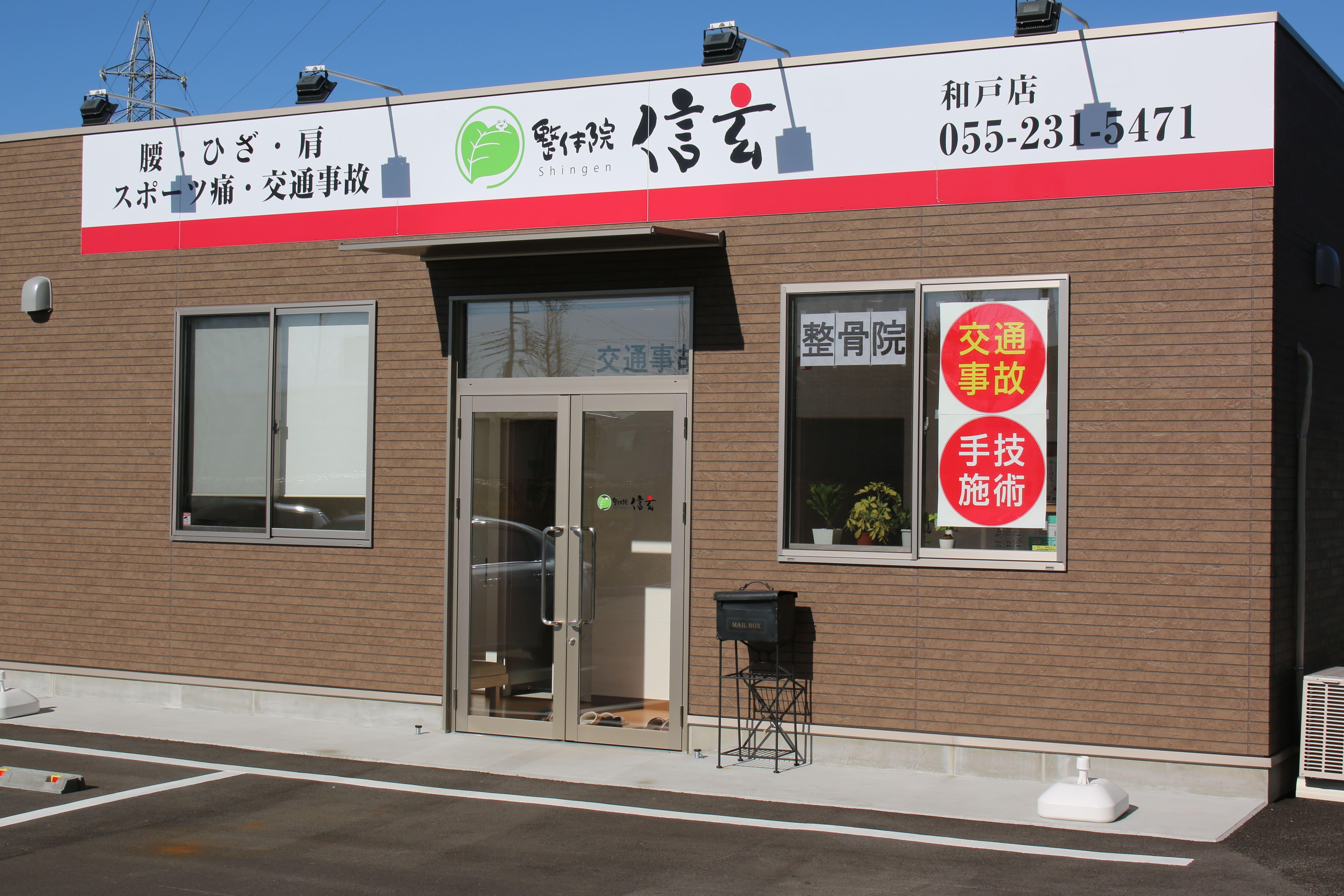 甲府和戸店の外観です。茶色の建物が目印です。