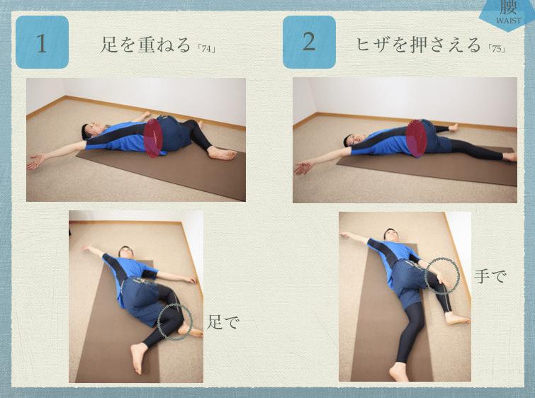 仰向きで腰を伸ばすストレッチ