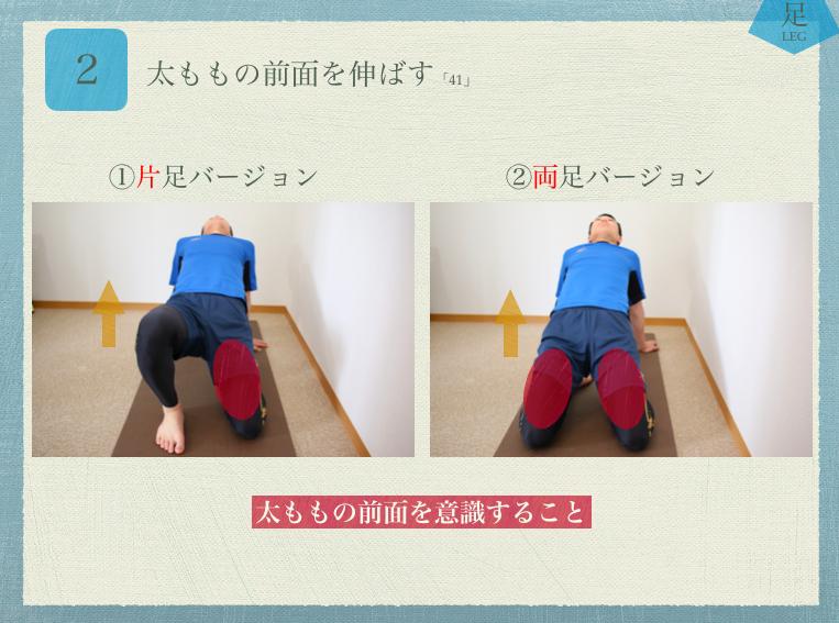 膝 の 痛み ストレッチ