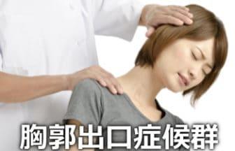 胸郭出口症候群の説明