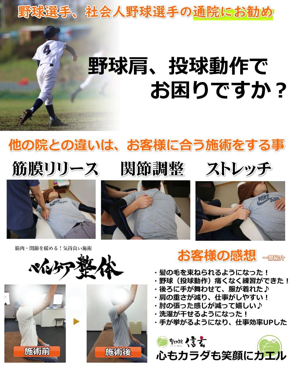 野球肩にお勧めの整体院を紹介します