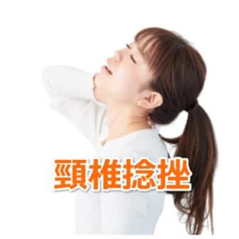 頸椎捻挫の紹介